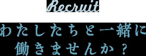 Recruit わたしたちと一緒に働きませんか?